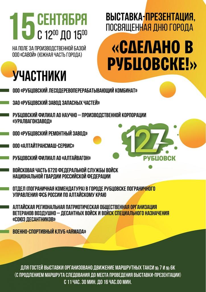 Сделано в Рубцовске
