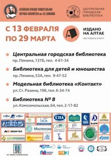 """Краевой фестиваль """"Издано на Алтае"""" в городе Рубцовске"""