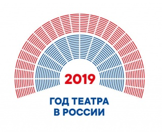 Официальный логотип Года театра в России