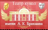 "МБУК ""Театр кукол им. А.К. Брахмана"""