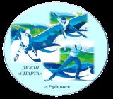 Муниципальное бюджетное учреждение спортивной подготовки «Спортивная школа «Спарта»